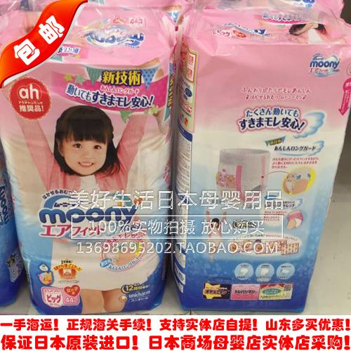 正品包邮!日本原装进口moony尤妮佳拉拉裤XL44女宝短裤式纸尿裤