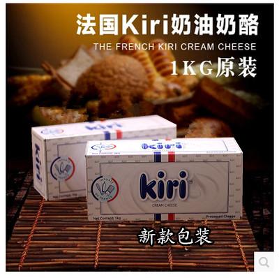原装长沙烘焙实体1KG奶油奶酪凯瑞法国芝士Kiri包邮法国