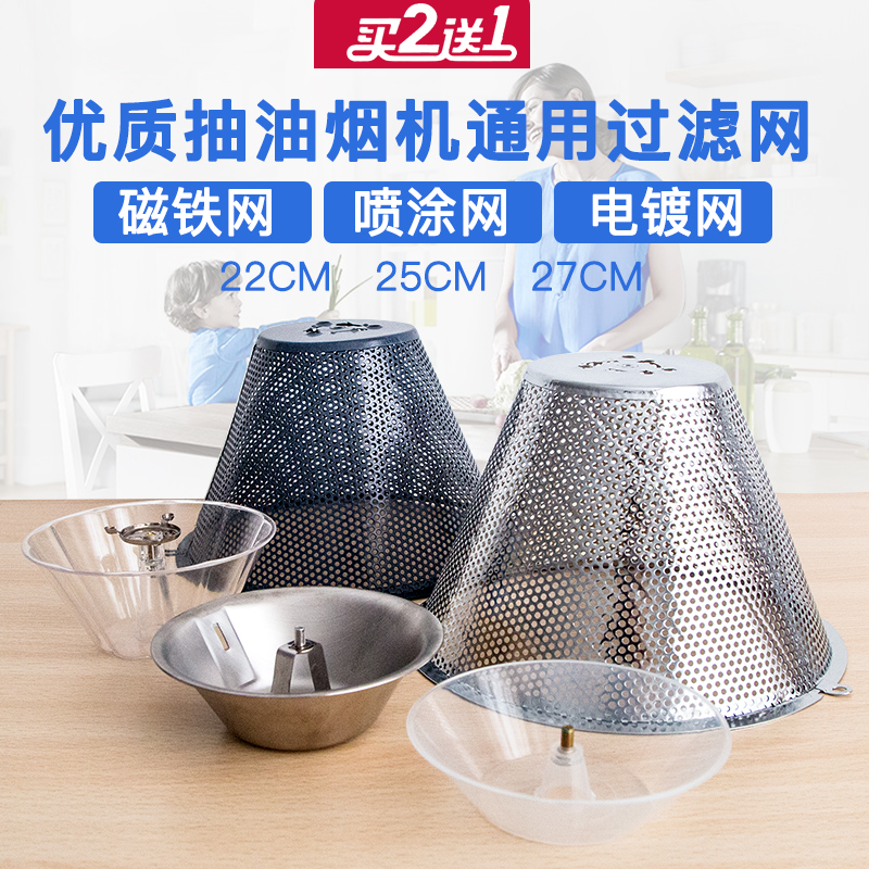 Привлечь вытяжной станок фильтр вытяжной станок сети фильтр масло чистый китайский стиль привлечь вытяжной станок общий монтаж масло чашка