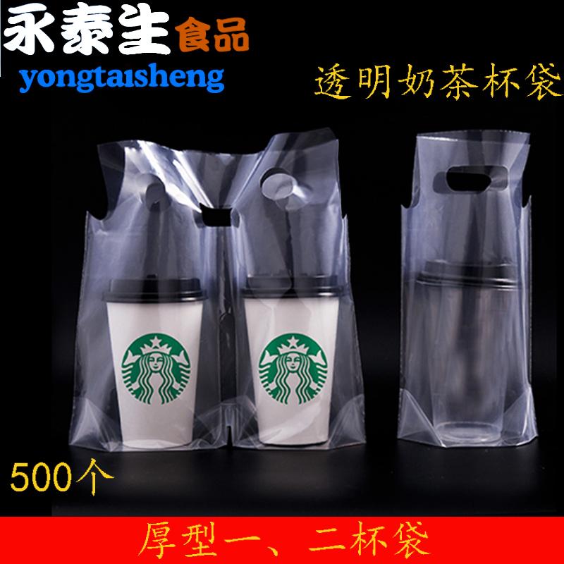 奶茶打包一杯袋二杯袋外卖饮料袋加厚透明单杯双杯塑料袋1000只