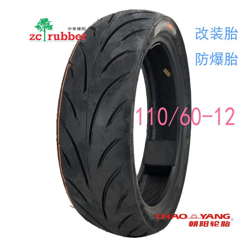 朝阳轮胎100/110/60/70-12扁平防爆真空外胎电动车摩托车防滑配件