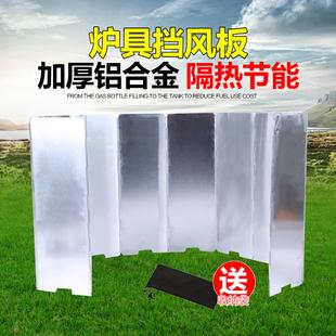 户外铝合金挡风板轻量化加长野外炉具防风板烤炉野营装备10片12