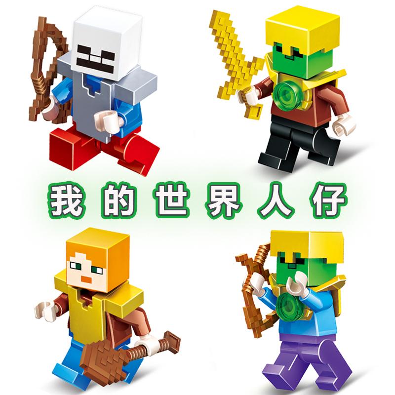 兼容高乐我的世界积木村庄房子周边男孩子史蒂夫人偶模型拼装玩具