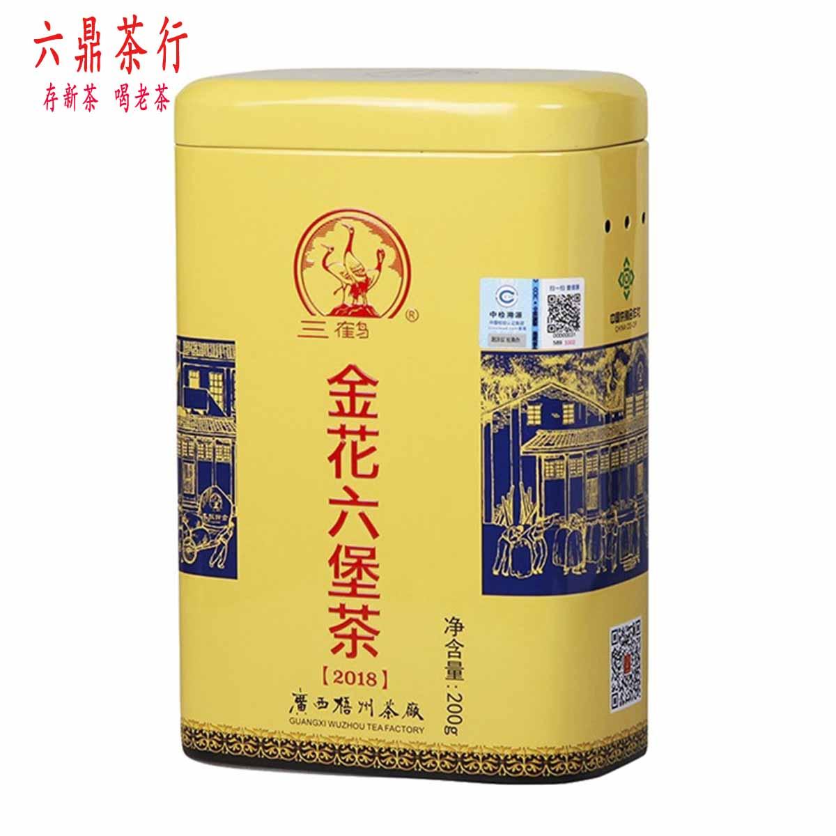 三鹤牌金花2018特级200克六堡茶