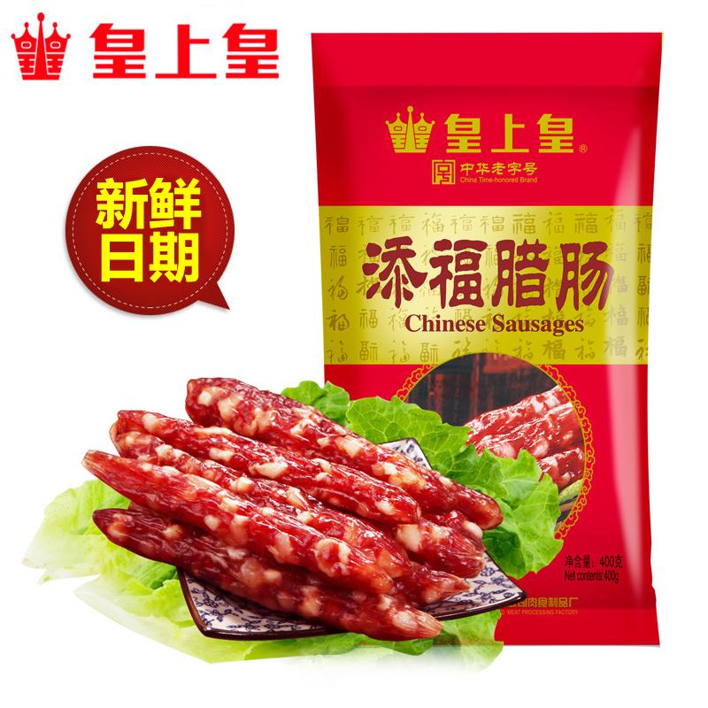 皇上皇添福腊肠400g袋装广式甜肠广味香肠广东广州特产腊味煲仔饭