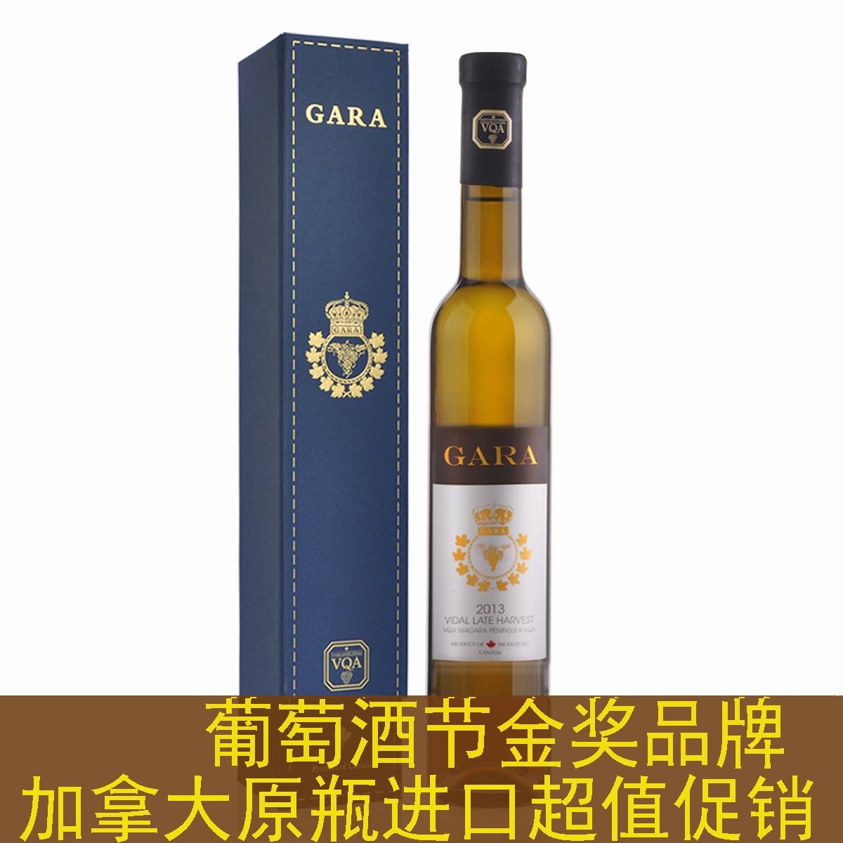 Canadian ice wine manor original bottle imported ice white wine, red wine sweet wine Gara / gala evening harvest VQA