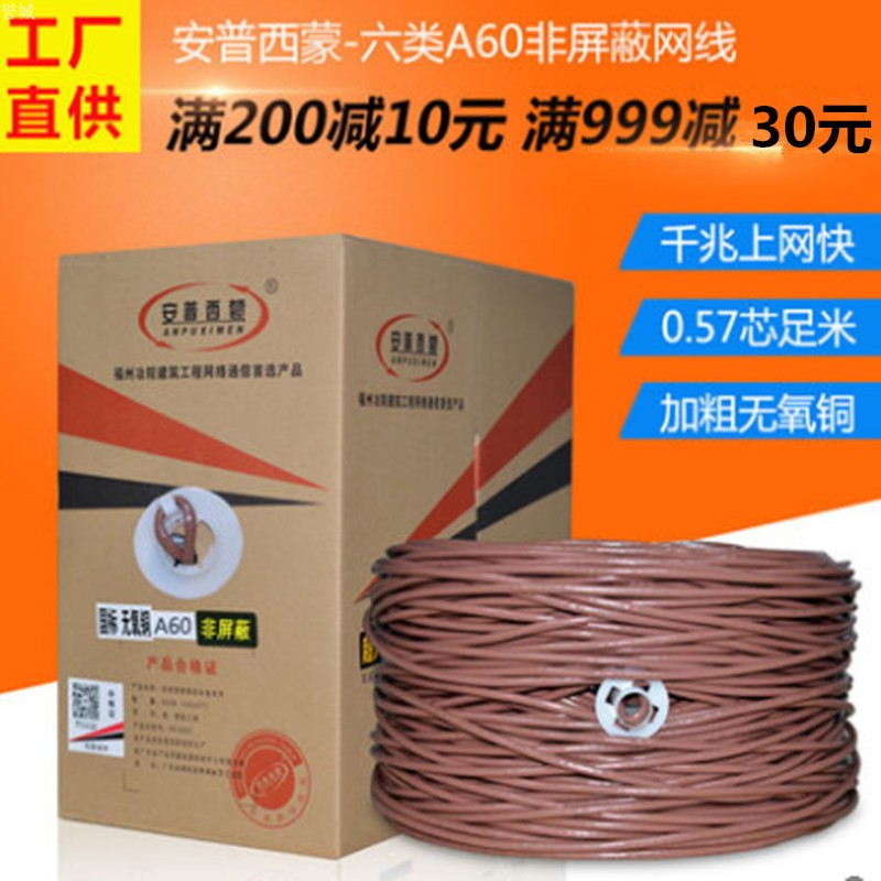 安普西蒙超六类非屏蔽网线8芯国标无氧铜家用千兆高速6类网线A60