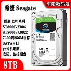 希捷ST8000VX004酷鹰3.5寸7200转8T台式机电脑硬盘安防录像监控机