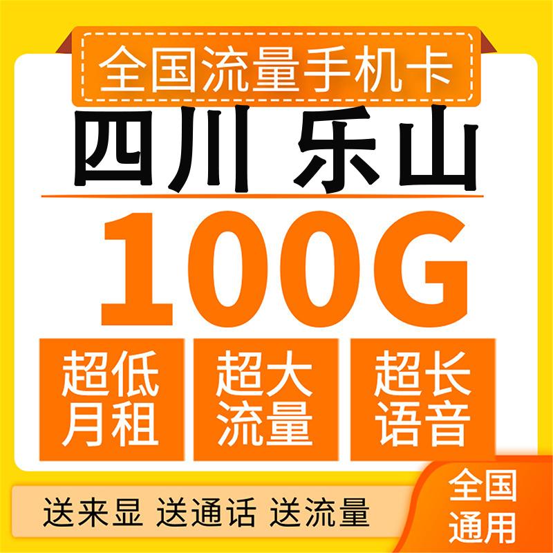 四川省乐山电信卡无限流量不限速19元0月租号码自选本地纯打电话