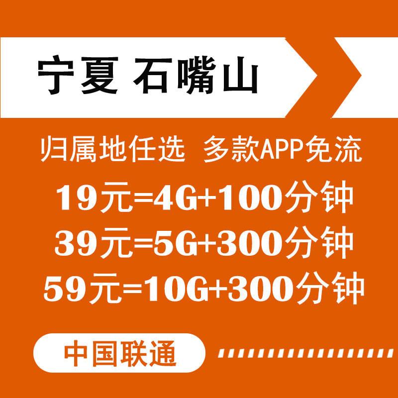 宁夏石嘴山市阿里宝卡服务移动中国移动无限流量全套套餐选号联通
