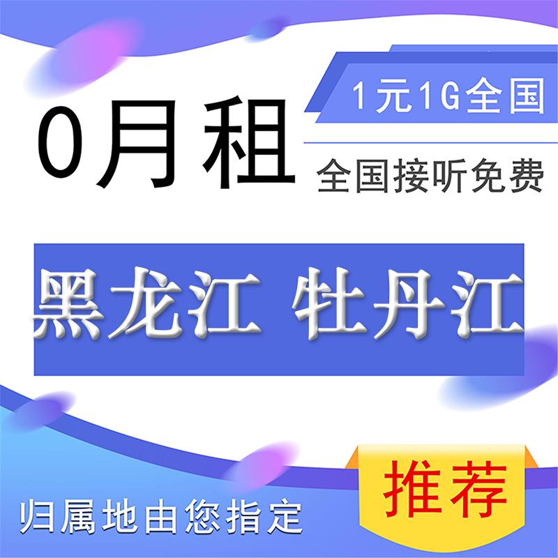 牡丹江中国电话卡通话王无限打超长多语音王本地电信中国移动联通