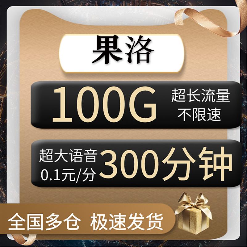 青海省果洛电话卡通话王无限打超长多语音王本地电信中国移动联通