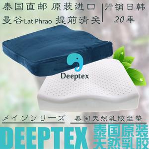 deeptex泰国原装进口天然乳胶汽车用办公室学生加厚透气椅子坐垫