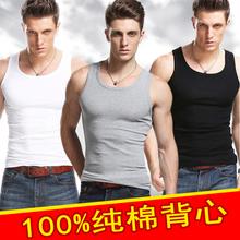 2男士背心纯棉修身型运动健身内穿打底无袖全棉汗衫3件装1