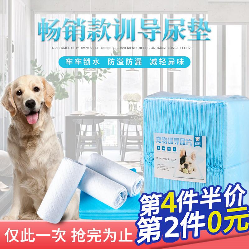 宠物尿片狗狗用品吸水纸尿垫尿不布湿泰迪一次性非加厚100片包邮