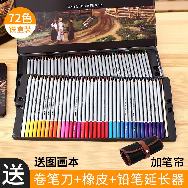 得力48色水溶性彩铅72色学生用彩色铅笔手绘可溶性绘画笔套装