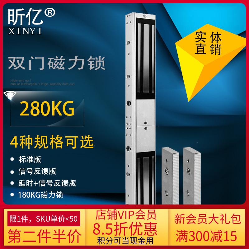 昕亿280kg门禁磁吸磁力锁玻璃双门 防盗防水电磁锁带信号延时反馈