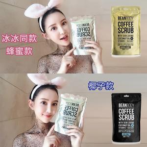 正品授权冰冰推荐同款澳洲beanbody咖啡身体磨砂膏去鸡皮肤去角质