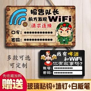 牌子个性 挂牌提示牌无线网络wifi标识指示牌 定制创意wifi账号密码
