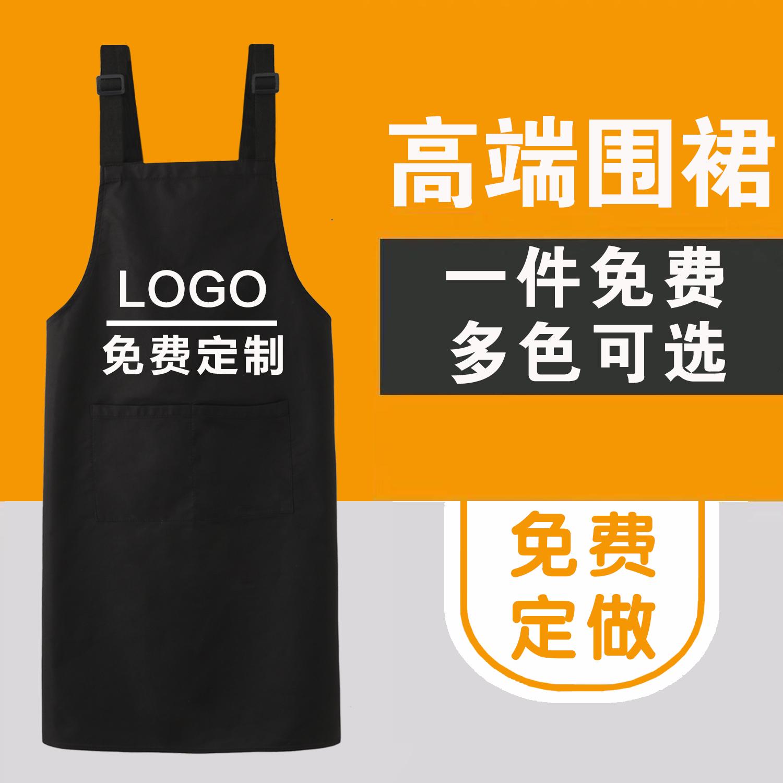 韩版广告围裙工作服成人男女餐厅饭店定制印logo定做印字水果超市