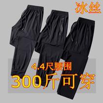 LingJun新款夏季男士冰丝裤空调裤长裤子9XL加肥加大码男裤300斤