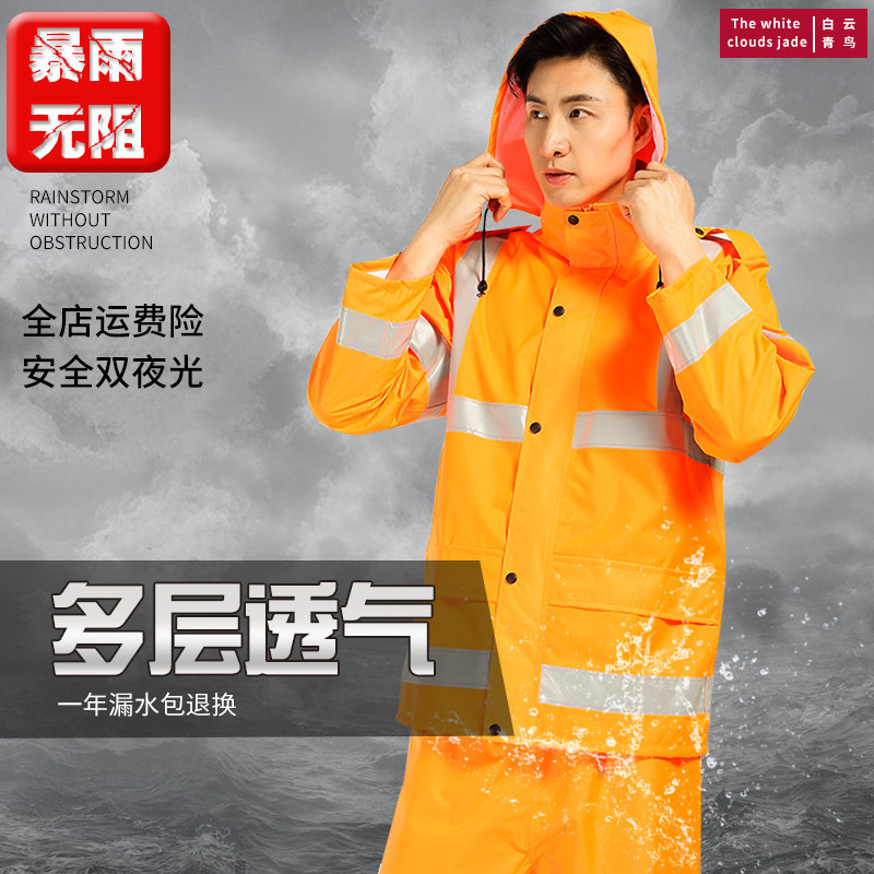Reflective raincoat reflective suit hiking outdoor duty suit manufacturer sells one piece directly and supports customized hot words