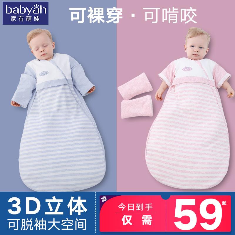 婴儿睡袋儿童春秋薄款宝宝睡觉防踢被神器中大童四季通用纯棉冬季