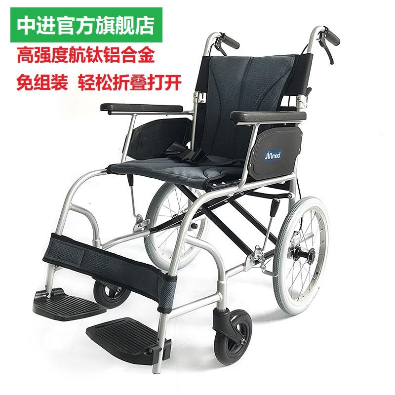 中进轮椅ZTA209/188L折叠轻便老人超轻小轮铝合金残疾人代步车