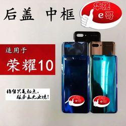 适用于 荣耀10 COL-AL10 手机 电池 后盖 后玻璃 前框 中框