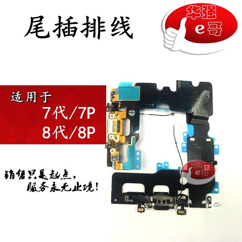 适用于 7G 7P 8G 8P 7代 8代 4.7 5.5 尾插排线 送话器 充电排线