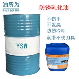 乳化油不锈钢防锈切削液水溶性乳白车床攻丝润滑皂化油冷却液图片