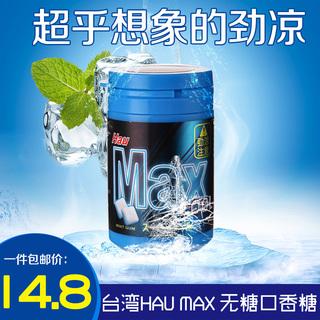 台湾进口max蛮牛无糖口香糖瓶装莓柠檬劲爽凉薄荷抖音网红同款