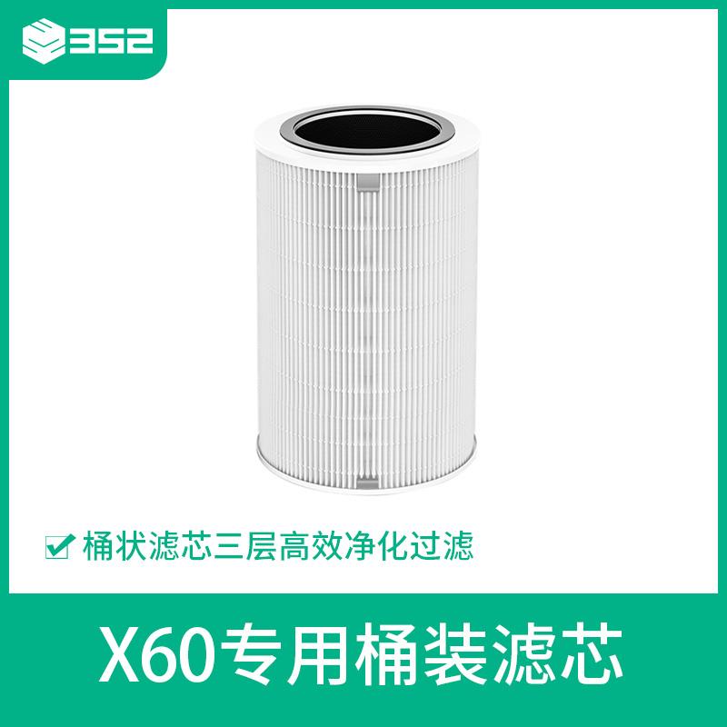 [352旗舰店净化,加湿抽湿机配件]352 X60空气净化器滤芯  适用月销量4件仅售499元