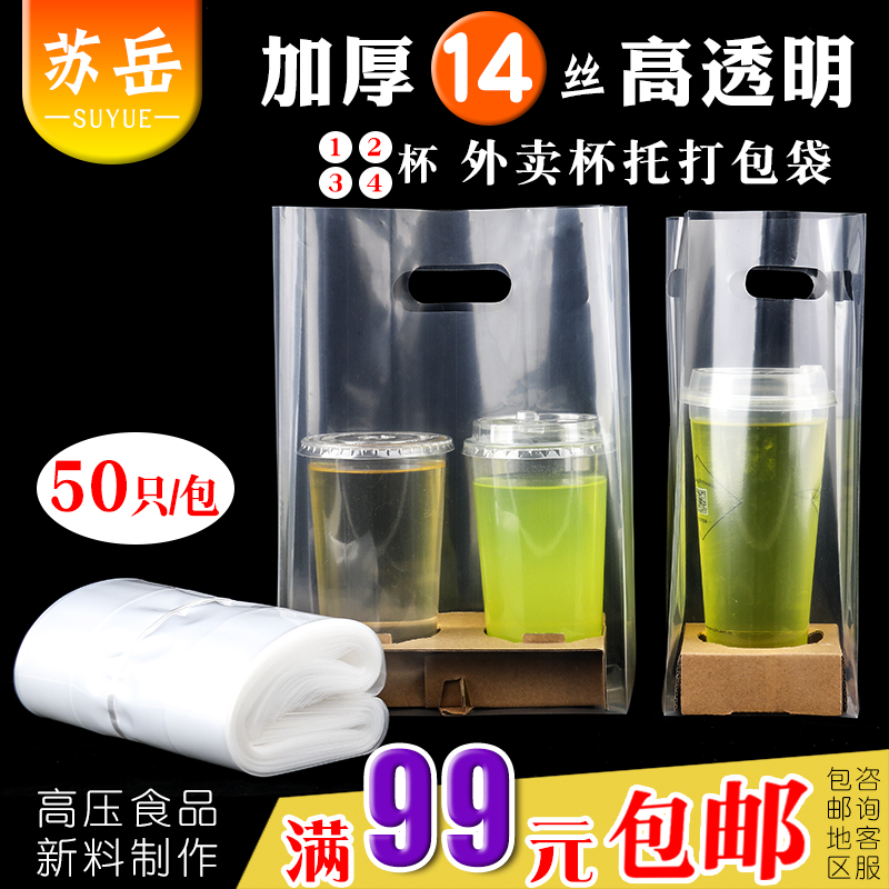Thickened high pressure transparent take away portable plastic bag two cup holder / four cup holder milk tea beverage coffee packing bag
