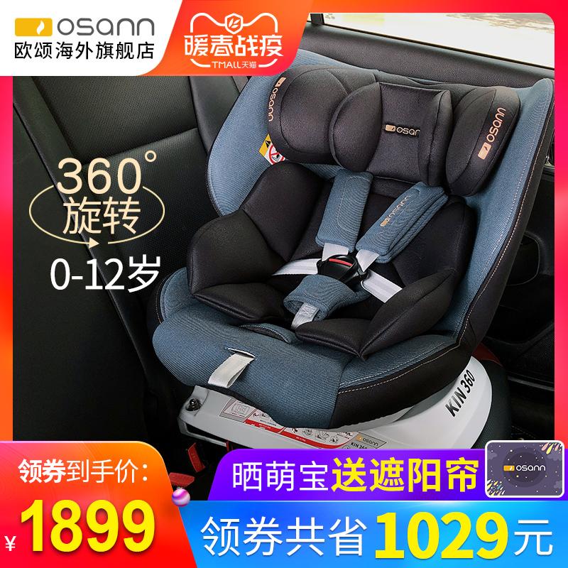 德国Osann欧颂kin360度旋转婴儿童安全座椅0-12岁宝宝车载汽车用