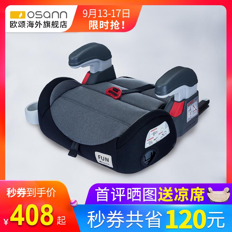 【新品】Osann欧颂儿童安全座椅增高垫3-12岁汽车用安全坐垫