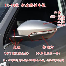 大众12-18款新速腾倒车镜车外后视镜镜片外壳转向灯边框镜壳总成