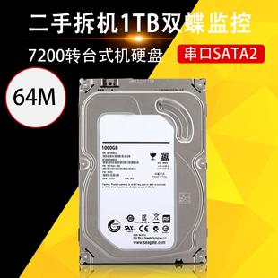 库存拆机1T 机械硬盘台式机电脑3.5寸监控sata2串口双蝶盘1000g