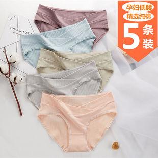 【超值1-5条装】孕妇低腰纯棉内裤