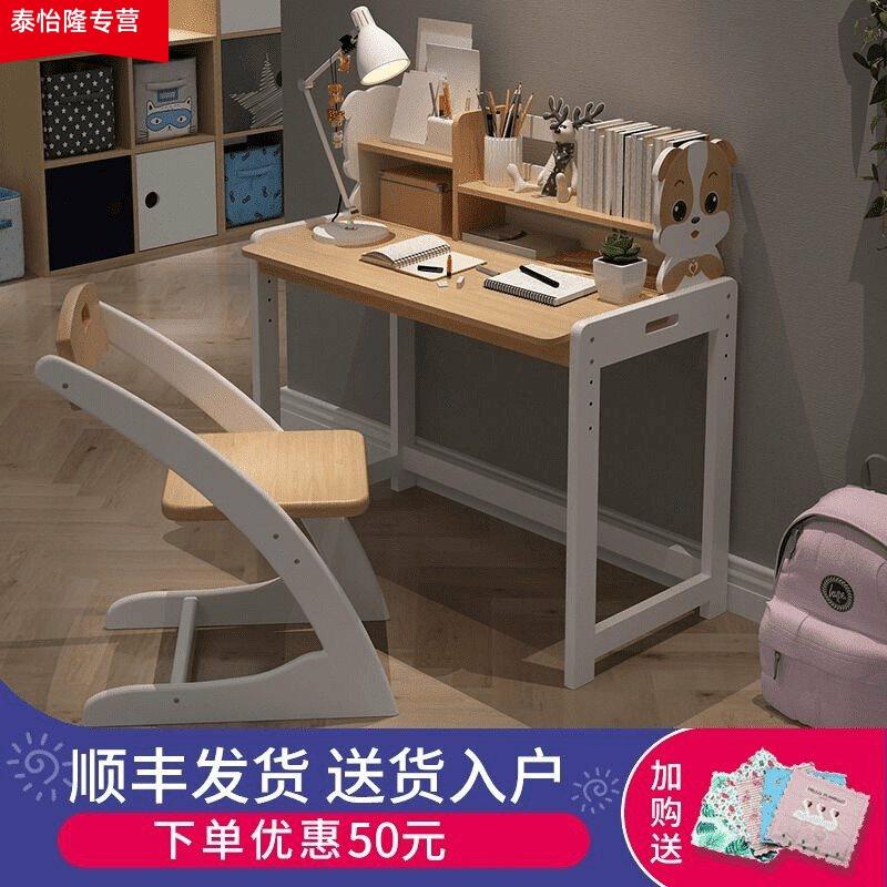 儿童学习桌实木可升降书桌简约家用小学生写字桌子多功能桌椅套装10月21日最新优惠