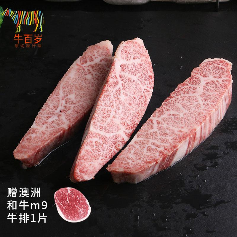 澳洲m12和牛烧烤片肉眼盖雪花霜降谷饲肉 媲美日本神户黑毛神户a5