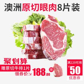 牛百岁0添加澳洲原切进口肉牛排