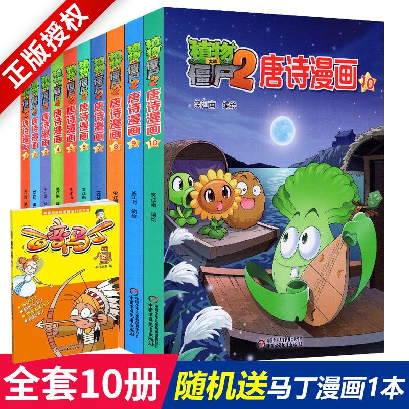 [素行图书专营店绘本,图画书]全套10本 植物大战僵尸2唐诗漫画1月销量52件仅售110元