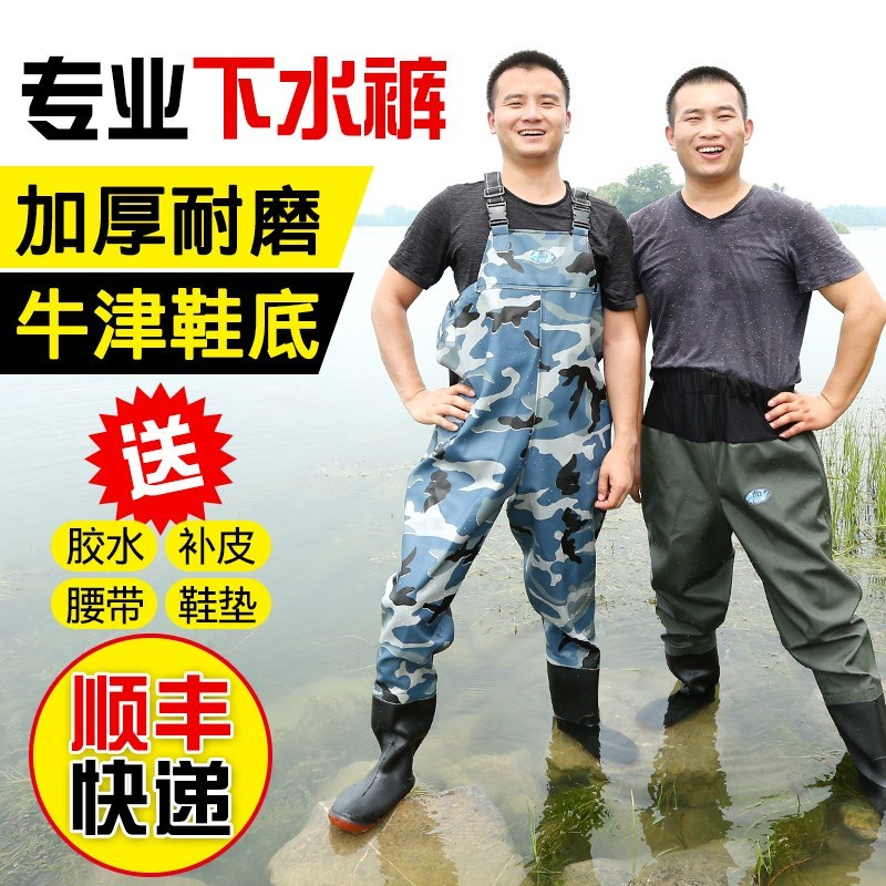 Water pants, water shoes, one-piece whole body fishing suit, full pants, leather fork, leather pants, sea going, thickening, fishing, lotus root digging, fishermen