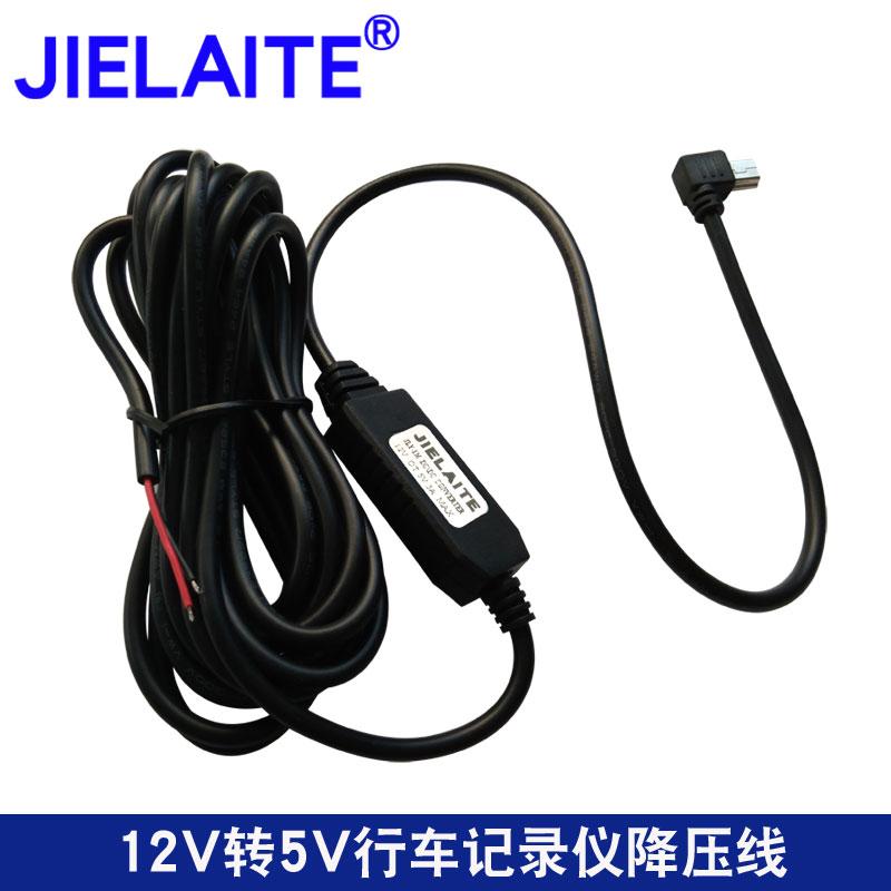 行车记录仪电源线暗线12v转5v降压线保险盒取电车载充电器连接线