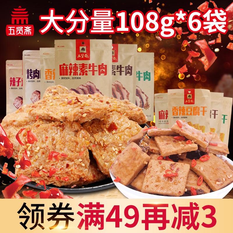 10-21新券五贤斋素108gx6袋手撕麻辣牛肉豆干