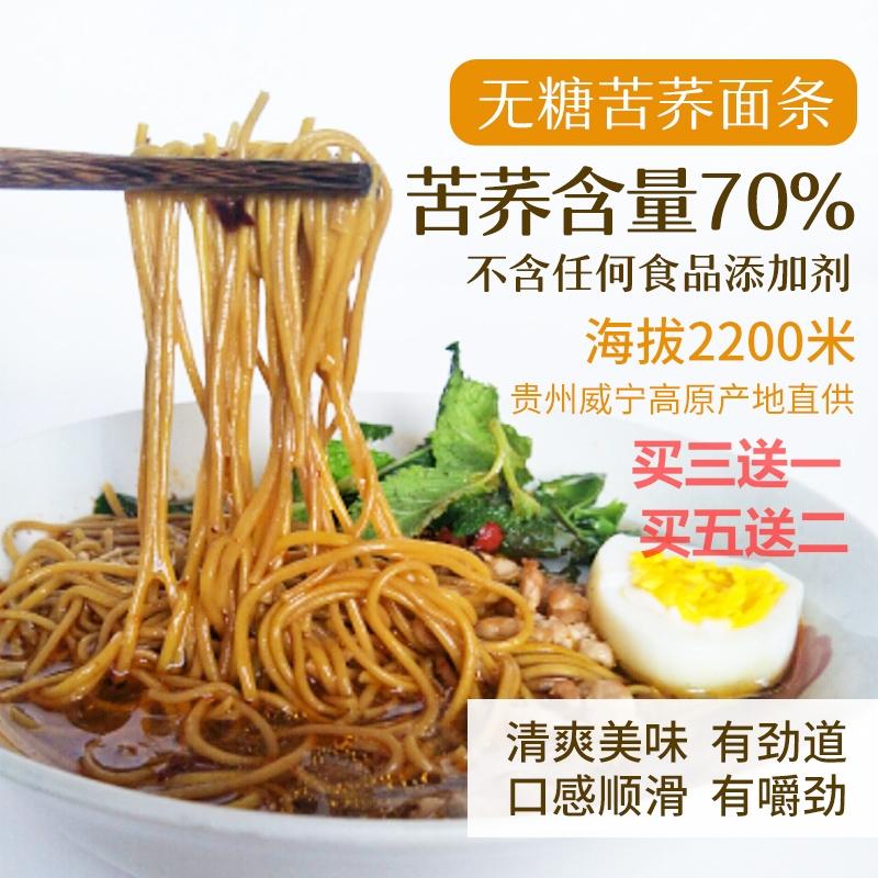 券后9.90元贵州特产威宁纯高含量荞麦苦荞面条