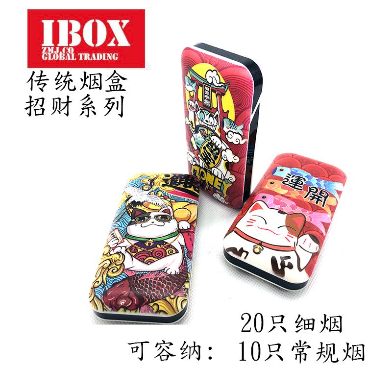 高级烟盒传统烟 烟盒 20只10只装 金属防风点火器 招财猫系列特惠(非品牌)