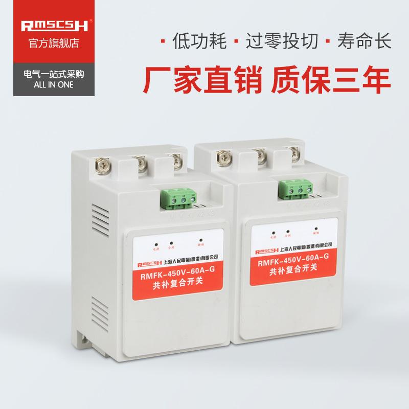 智能式电子式低压电容器三相共补动态复合投切开关400/450V 60A,可领取5元天猫优惠券