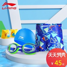 Lining children's swimming trunks, swimsuit, swimming cap, swimming mirror, baby boy, Chinese boy, swimming suit and swimming suit.